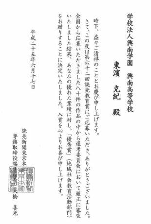 20130617higashihama
