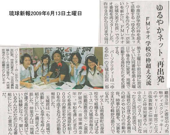 shinpo_20090613