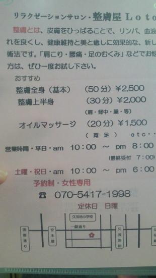 20140617masami