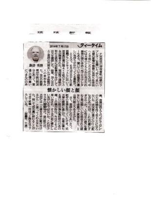 7月17日琉球新報8面