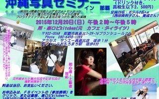 9月4日放送、ゲスト写真家:交告和愛の沖縄写真セミナー