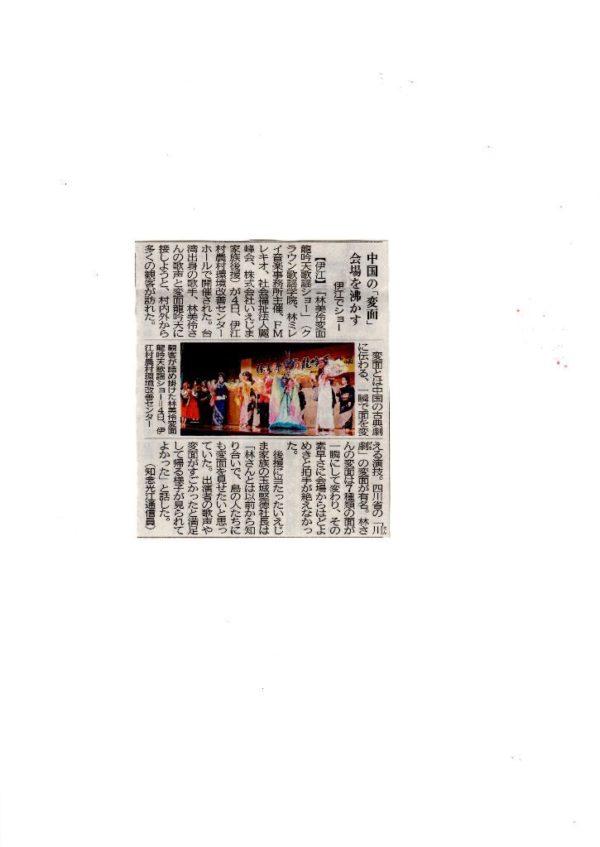 琉球新報12月13日(日)林美伶