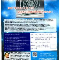 コスミックディスクチャートに隠された宇宙に与えられた運命の謎解き講座