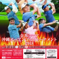 金秀シニア 沖縄オープンゴルフトーナメント2018♪