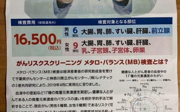 『心理楽(らく)剤師TAKAKOの健康の宝箱』ゲストは株式会社レナティックの稲垣さん♪