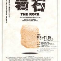 博物館特別展「岩石 THE ROCK-石ころから見える地球のダイナミズム-」