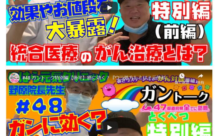 健康の宝箱♪9/25放送は野原院長トーク:YouTuberから取材を受けました♪