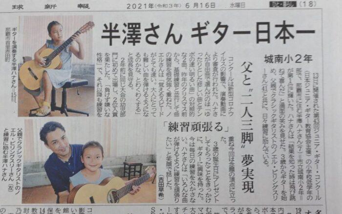 8月24日放送マンドリンといえばmotoko♪ゲストはノエルさんとハナちゃん♪